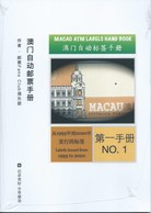 MACAU ATM LABELS HANDBOOK OF ALL ATM ISSUED FROM 1993 TO 2020 - 1999-... Chinese Admnistrative Region