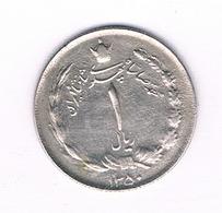 1 RIAL 1350  AH IRAN /3323/ - Iran