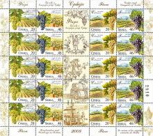 Serbia 2008 Flora Grapes Vine, Mini Sheet MNH - Serbia