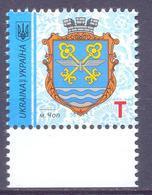 2018. Ukraine, Definitive, COA, T, Date 2018, 1v, Mint/** - Ucraina