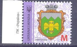 2018. Ukraine, Definitive, COA, M, Date 2018-II, 1v, Mint/** - Ucraina