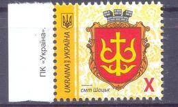 2018. Ukraine, Definitive, COA, X, Date 2018-II, 1v, Mint/** - Ucraina