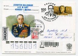 RUSSIA 2008 REGISTERED ENTIER POSTCARD MARSHAL D.F.USTINOV SPP IZHEVSK Tank Panzer - 1992-.... Federatie