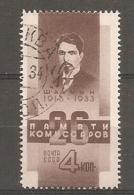 RUSSIE -  Yv N° 504   (o)  4k  Bakou Cote  2,2  Euro  BE - 1923-1991 UdSSR
