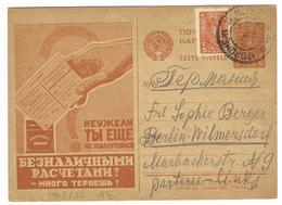 UdSSR: Agitations-Ganzsache (Werbung Für Bargeldlose Zahlung) - 1923-1991 USSR