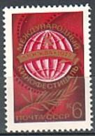 RUSSIA - UdSSR - 1977 -  10 Int. Filmfestival - Mi 4601  6 Kop** - 1923-1991 URSS
