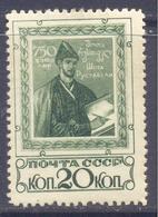 "1938. USSR/Russia, 750th Anniv. Of Poem ""Knight In Tiger Sking"", Mich.580, 1v, Unused/mint - 1923-1991 USSR"