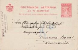 Greece - 1921 - Stationery - Advertise - Boite Postale - Philatelist Banater - Timisoara - Revista Filatelica - 1886-1901 Small Hermes Heads