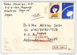 JPS14502 Japan 1996 Airmail Cover Franking Combination - Addressed Egypt - 1989-... Emperador Akihito (Era Heisei)