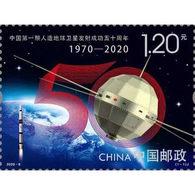 China 2020-6 China 50th Anniversary First Satellite Stamps 1V - 1949 - ... Volksrepublik