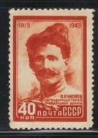 Russie - URSS 1949 Yvert 1386 Neuf** MNH (AB133) - Nuevos