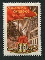 Russia 1960 Mi 2404 MNH OG ** - Neufs