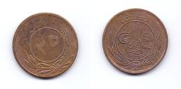 Afghanistan 25 Pul 1349 (1930) (KM#924) - Afghanistan