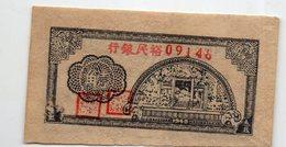CHINE : Billet Ancien à Identifier (unc) - China