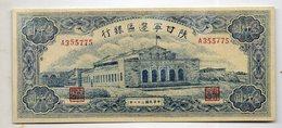CHINE : 1000 Yuan 1943 - China
