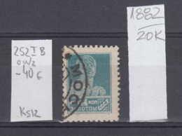 20K1882 / 1924 - Michel Nr. 252 I B ,oWz. Perf. 12 Used ( O ) 14 K. Arbeiter Freimarken Soviet Union Russia - 1923-1991 URSS