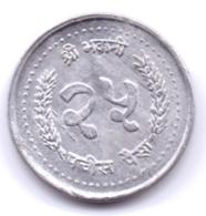 NEPAL 1982: 25 Paisa, 2044, KM 1015.1 - Nepal