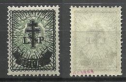 Russia LETTLAND Latvia 1919 Western Army Westarmee Michel 23 * Signed Kosack - West Army