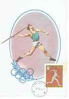 CARTE MAXIMUM  CHAMPIONNAT EUROPE 1966 - Cartes Maximum