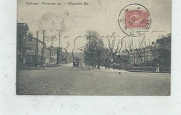 Либава Ou Liepāja Ou Libava (Lettonie) : Рижская ул Ou Riga Street En 1912 (animé, Tramway) PF. - Lettonia