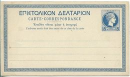 "Greece 1876 PS 15 Lep. ""Paris Print"" Line 16 Mm. Mint. VF (Hellas PC1B) - 1861-86 Large Hermes Heads"