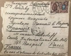 Ukraine - LSC From Kiev 1911 - Without Correspondance - Ucrania