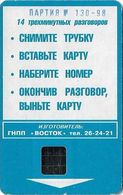 Russia - Electrosvyaz (Novosibirsk) - Cardboard Cards, Light Blue, Chip Tarif27, 1998, 14Calls, Used - Russie