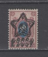 ++ 1922 SK. 69Tc ** Star Overprint 200 R/15 Kop Double Typo MNH OG - Neufs