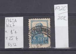 20K1920 / 1925 - Michel Nr. 276 I A ,Wz. 7 Perf. 12 Used ( O ) 6 K. Bauer Freimarken Soviet Union Russia - 1923-1991 URSS
