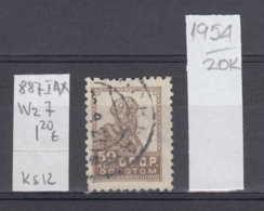 20K1954 / 1925 - Michel Nr. 287 I A ,Wz. 7 Perf. 12 Used ( O ) 50 K. Bauer Freimarken Soviet Union Russia - 1923-1991 URSS