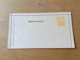 KS3 Bulgarien Ganzsache Stationery Entier Postal K 4 - Ganzsachen