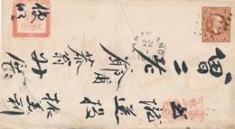 Nederlands Indië - 1880 - 10 Cent Willem III, Envelop G1 - Chinezenbrief Van KR Soerakarta Naar Samarang - Niederländisch-Indien