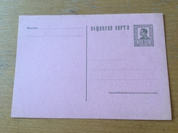 KS3 Bulgarien Ganzsache Stationery Entier Postal P 57c - Ganzsachen
