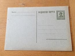 KS3 Bulgarien Ganzsache Stationery Entier Postal P 57d Dickes Papier - Ganzsachen