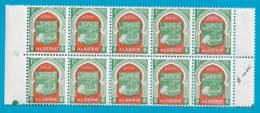 Maury 343 - 1 F Bône - Bloc De 10 Bord De Feuille Avec Bord Interpanneau - ** - Algérie (1924-1962)