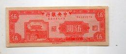 CHINE : Rare Billet Ancien à Identifier (unc) - China