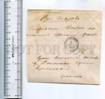 285314 RUSSIA Vyatka 1898 Year ZEMSTVO GLAZOV Postage COVER - Lettres & Documents