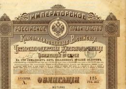 EMPRUNT RUSSE DE 1889 - OBLIGATION DE 125 ROUBLES OR (CHEMINS DE FER) - Chemin De Fer & Tramway