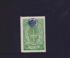 GREECE CRETE 1899 RETHYMNON RUSSIAN POST 1 ΓΡΟΣΙΟΝ GREEN MH STAMP 2n ISSUE STARS - Creta
