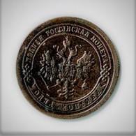 RUSSIE / ALEXANDRE II / 1 KOPECK / 1898 - Rwanda