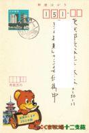 JAPON - Entier Postal - Postcards