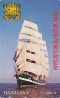 TC Japon / 110-011 - BATEAU VOILIER ** BARRADA ** URSS Vladivostock - SHIP / RUSSIA Rel. Japan Phonecard  - 435 - Boats