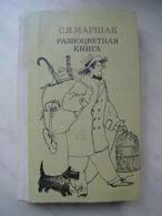 USSR Soviet Russia The Multi-colored Book Marshak Kiev 1985 Russian Language - Bücher, Zeitschriften, Comics