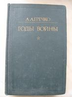 USSR Soviet Russia Years Of War Grechko Moscow 1976  Russian Language - Bücher, Zeitschriften, Comics