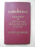 USSR Soviet Russia Tales And Legends Of The Crimean Tatars Donetsk 1991  Russian Language - Bücher, Zeitschriften, Comics