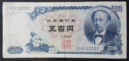 RS - Japan 500 Yen Banknote 1969 #GG416053Y - Japón