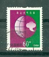 CHINE - N° 3970 Oblitéré - Série Courante. Protection De L'environnement (I) - 1949 - ... République Populaire