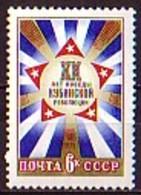RUSSIA / USSR - 1979 - 20ans De La Revolution Cubaine -  Mi 4816 - 6kop** - 1923-1991 URSS