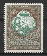 Russia 1915, 7+1 Kop Mother Russia. Perf 12.5, Michel 105B. Scott B11a. MH. - Unused Stamps