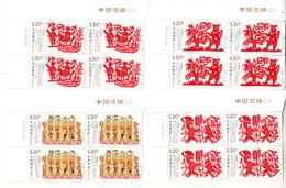 China 2020-3  Chinese Paper Cut II Stamp 4V BLOCK - 1949 - ... Repubblica Popolare